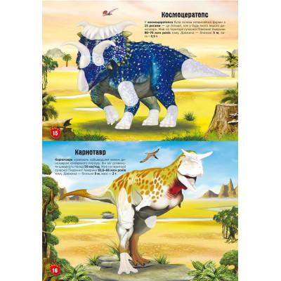 Книга Кристал Бук Меганаліпки Динозаври 16 с (укр) 9789669870919 ТМ: Кристал Бук