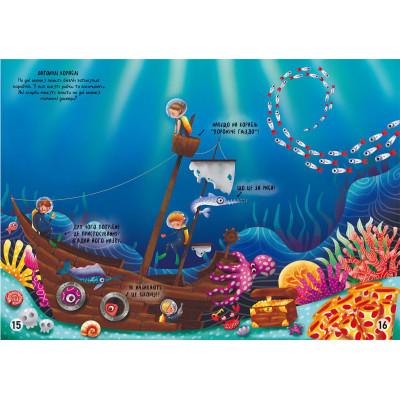 Книга Кристал Бук Меганаліпки Підводний світ 16 с (укр) 9789669871473 ТМ: Кристал Бук