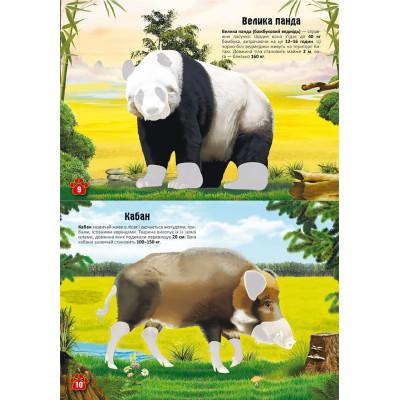 Книга Кристал Бук Меганаліпки Тварини 16 с (укр) 9789669871398 ТМ: Кристал Бук