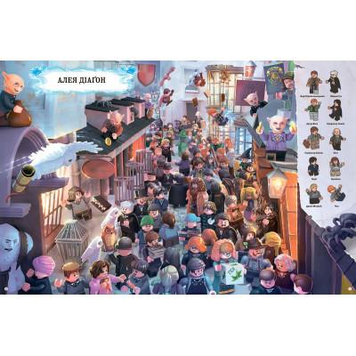 Книга с минифигуркой LEGO Harry Potter Магічний віммельбух ArtBooks 32 c (укр) 978-617-7688-45-6 ТМ: ArtBooks