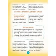 Руденко А. Ігри і казки, які лікують Книга 2 4Mamas 176 с (укр) 268275 ТМ: 4Mamas