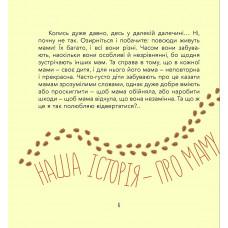Ярошевич М. Діно-мама Книга роздумів перед сном 4Mamas 56 с (укр) 377721 ТМ: 4Mamas