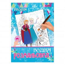 Водная раскраска 1 Вересня Frozen 742756 ТМ: 1 Вересня