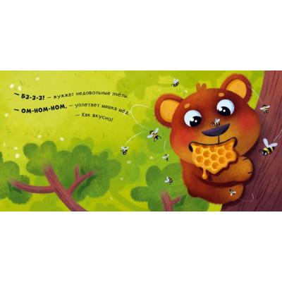 Книга Ранок Давай играть Ам-ам-ам 18 с (рус) 352054 ТМ: Ранок