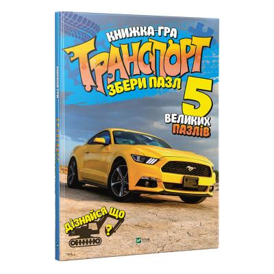 Книжка-игра Транспорт Vivat Збери пазл 12 с (укр) 9789669427700 ТМ: Vivat