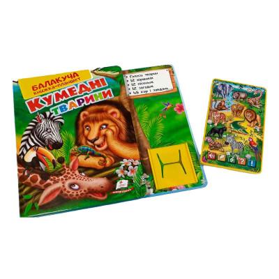 Говорящая книга-планшет Пегас Кумедні тварини 16 с (укр) 4820219940036 ТМ: Пегас