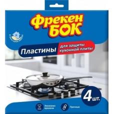 Пластины для защиты плиты Фрекен Бок, 4 шт.