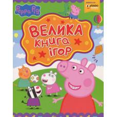 Peppa Pig. Велика книга ігор
