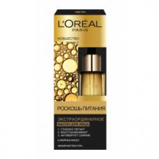 Масло для лица L'Oréal Paris Skin Expert Роскошь питания, для нормального и комбинированного типа кожи, 30 мл