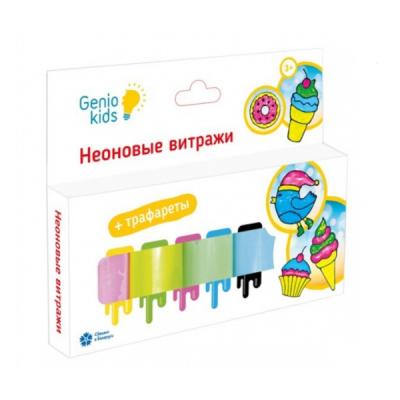 Набор для детского творчества Genio Kids Неоновые витражи (TA1410)
