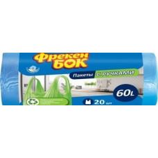 Пакеты для мусора Фрекен Бок с ручками, 60 л, 20 шт.