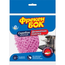 Скребок кухонный Фрекен Бок для деликатного очищения, розовый, 1 шт.