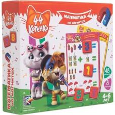 Математика на магнитах Vladi Toys 44 кота, рус. язык (VT5411-06)