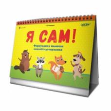 Книжка-календар Я Сам, на пружині