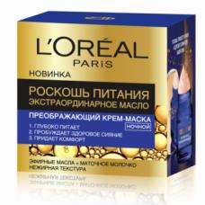 Ночной крем-маска L'Oréal Paris Skin Expert Роскошь питания, для всех типов кожи, 50 мл