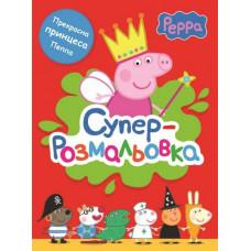 Свинка Пеппа. Суперрозмальовка