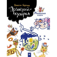 Принцеса-кухарка - Борігард В.