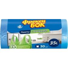 Пакеты для мусора Фрекен Бок с ручками, 35 л, 30 шт.