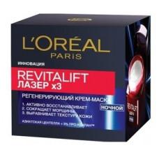 Ночная регенерирующая крем-маска L'Oréal Paris Revitalift Лазер Х3, 50 мл