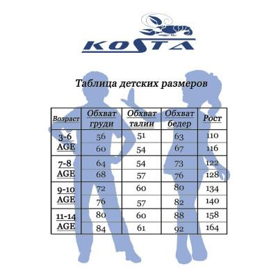 Боксеры Kosta Blue, р. 134 7110-5 ТМ: Kosta