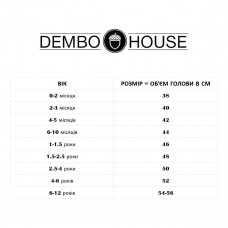 Шапка Dembo House Рон Gray, р. 50 20.01.028 ТМ: Dembo House