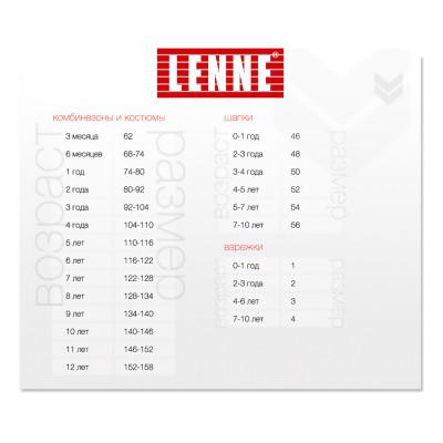 Брюки LENNE Softshell Phoebe, р. 128 20658/042 ТМ: LENNE