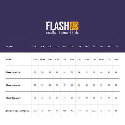 Бомбер Flash Steven, р. 122 19B175-4-1850 ТМ: Flash
