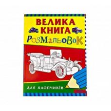 Велика книга розмальовок для хлопчиків