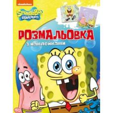 Розмальовка з наклейками SpongeBob SquarePants