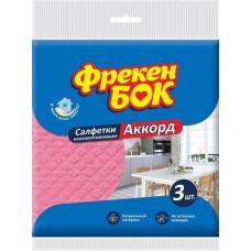 Салфетки Фрекен Бок Аккорд влаговпитывающие, 3 шт.