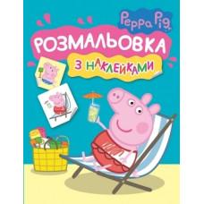 Розмальовка з наклейками Peppa Pig