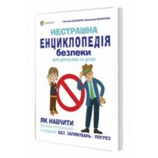 Нестрашна енциклопедія безпеки для дорослих та дітей - Світлана Казьміна, Валентина Баланова